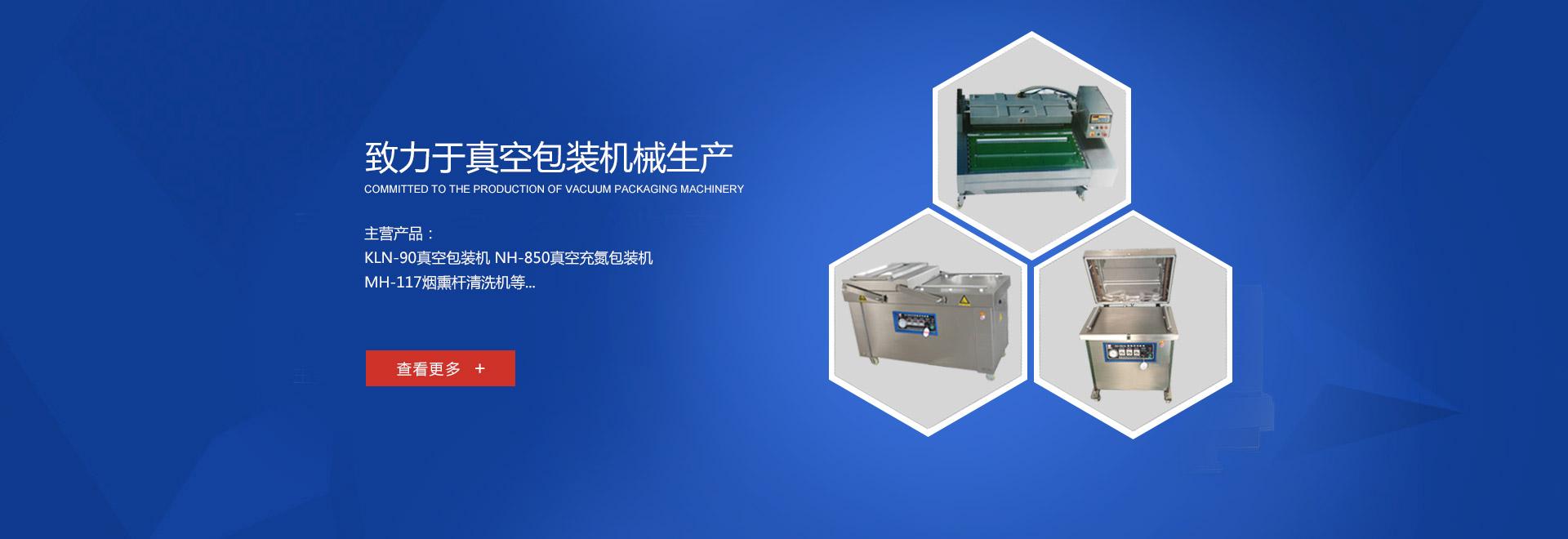 山东真空包装机致力于真空包装机生产